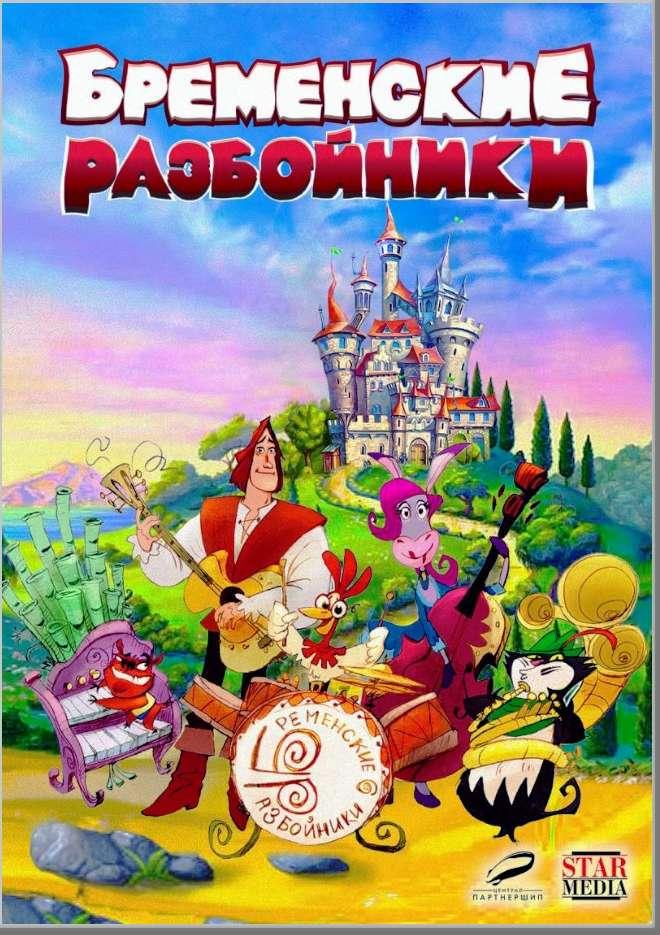 """Мультипликационный фильм """"Бременские разбойники"""""""