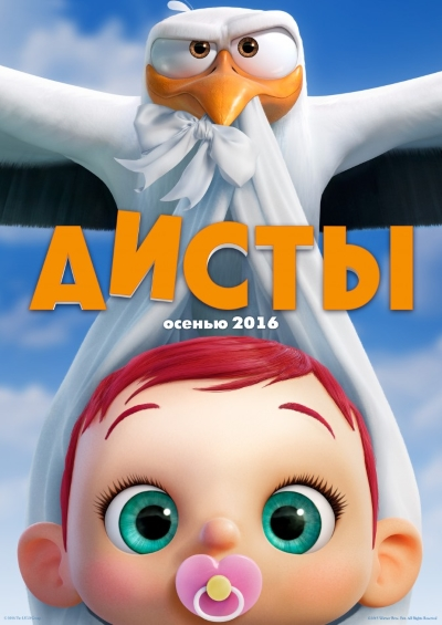 Мультфильм Аисты 2016 смотреть ли детям?