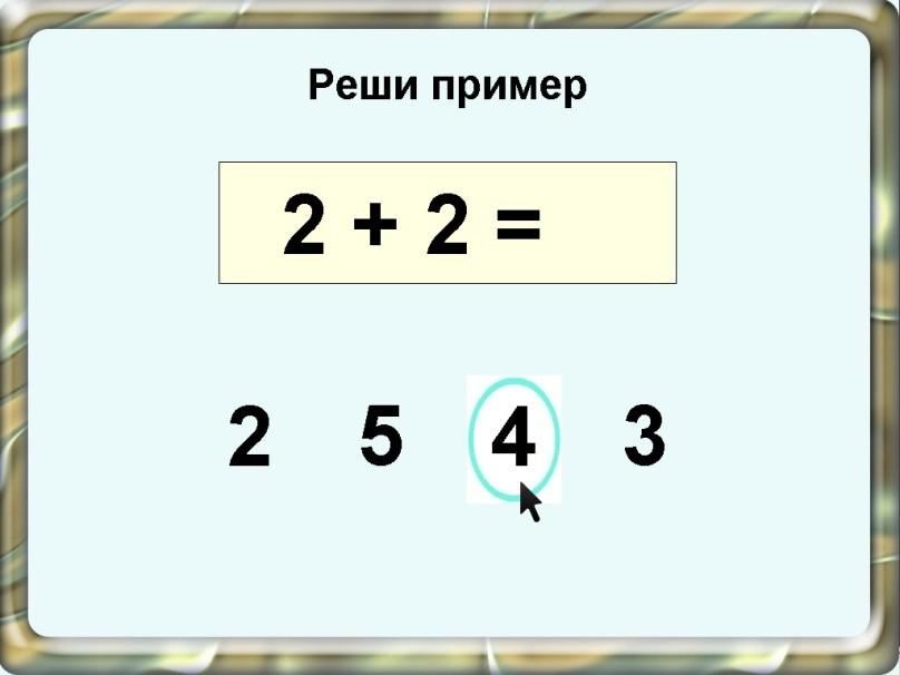 Арифм 1 кл
