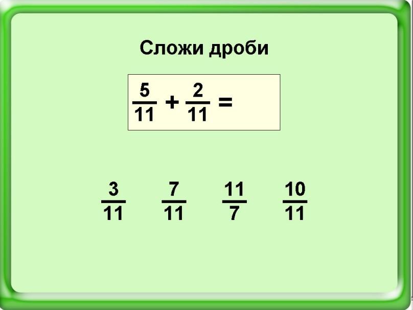 Собери цифру1
